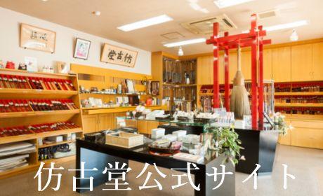 イ方古堂公式サイト