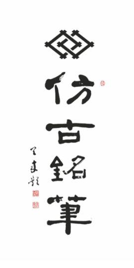 イ方古銘筆(ほうこめいせん)