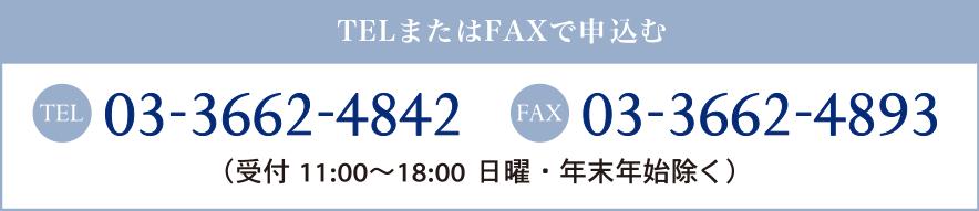 TEL/FAX申し込み