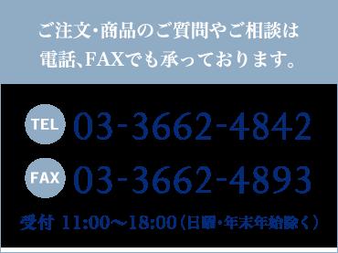 ご注文・商品のご質問やご相談は電話、FAXでも承っております。